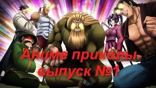 Аниме приколы выпуск №1 Сильнейший в истории ученик Кеньчи, комедия, боевые искусства, школа, сёнэн
