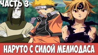 Аниме боевые искусства